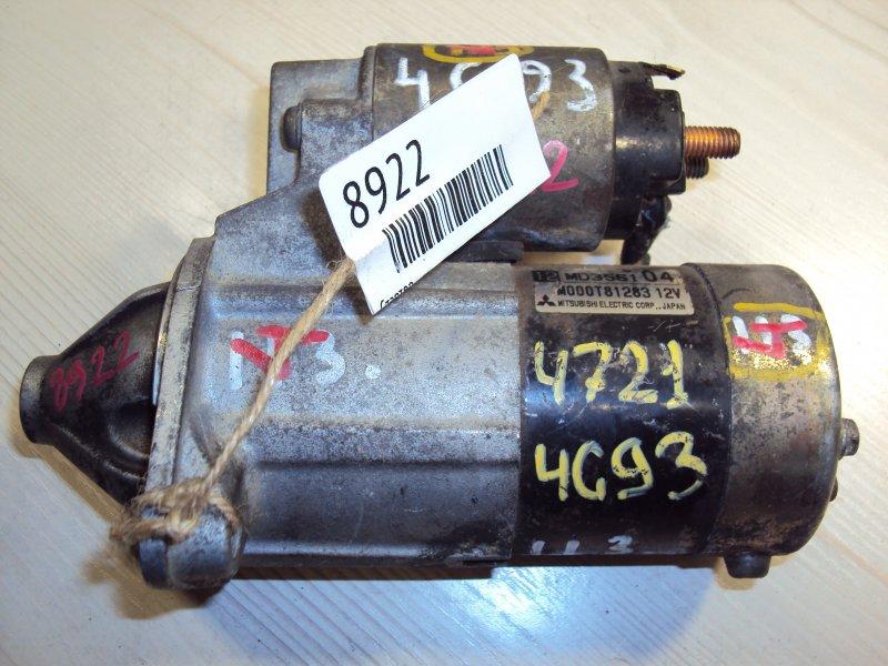Стартер Mitsubishi Rvr 4G13 (б/у)