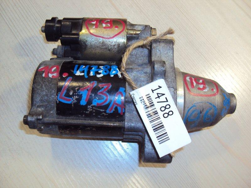 Стартер Honda Airwave L13A (б/у)