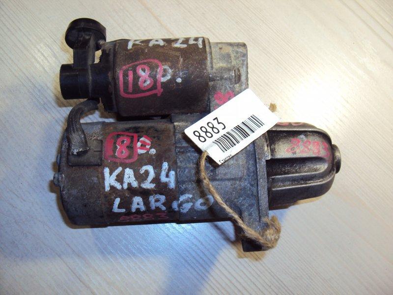 Стартер Nissan Largo 30 KA24DE (б/у)
