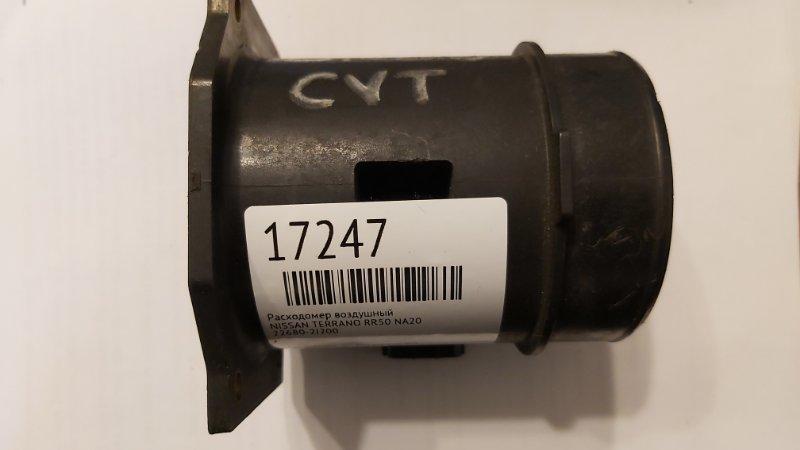 Расходомер воздушный Nissan Terrano RR50 NA20 (б/у)