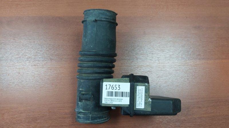 Гофра воздушного фильтра Toyota Corsa EL51 4EFE (б/у)