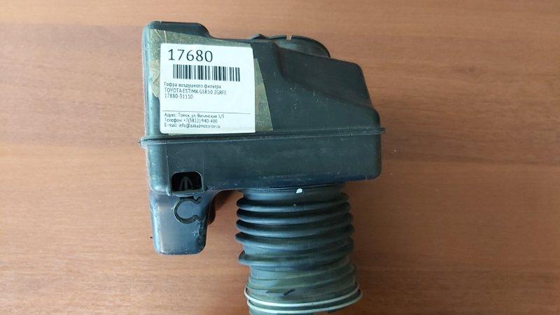 Гофра воздушного фильтра Toyota Estima GSR50 2GRFE (б/у)
