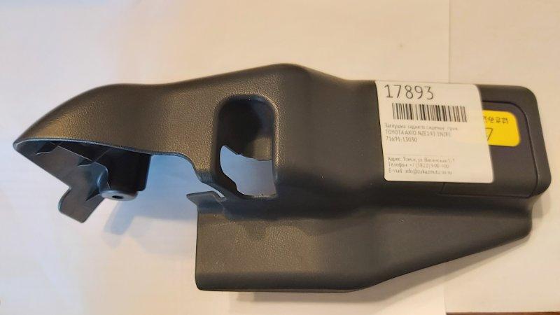 Заглушка заднего сиденья Toyota Axio NZE141 1NZFE правая (б/у)