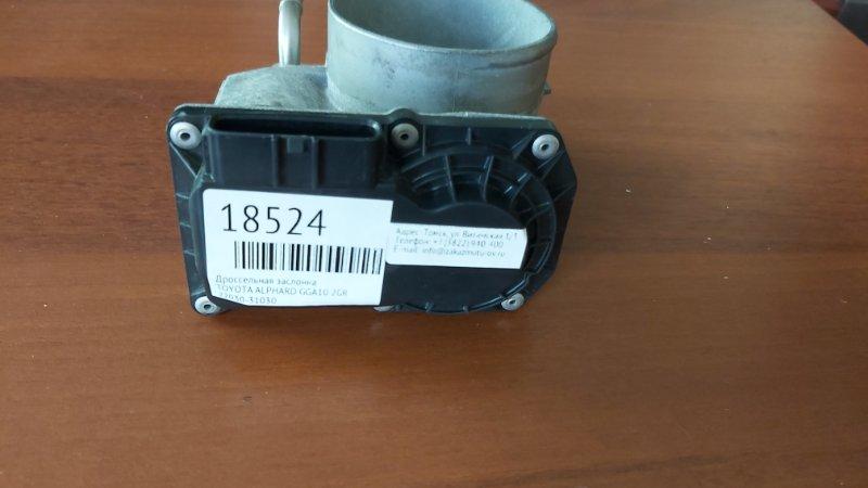 Дроссельная заслонка Toyota Alphard GGA10 2GR (б/у)