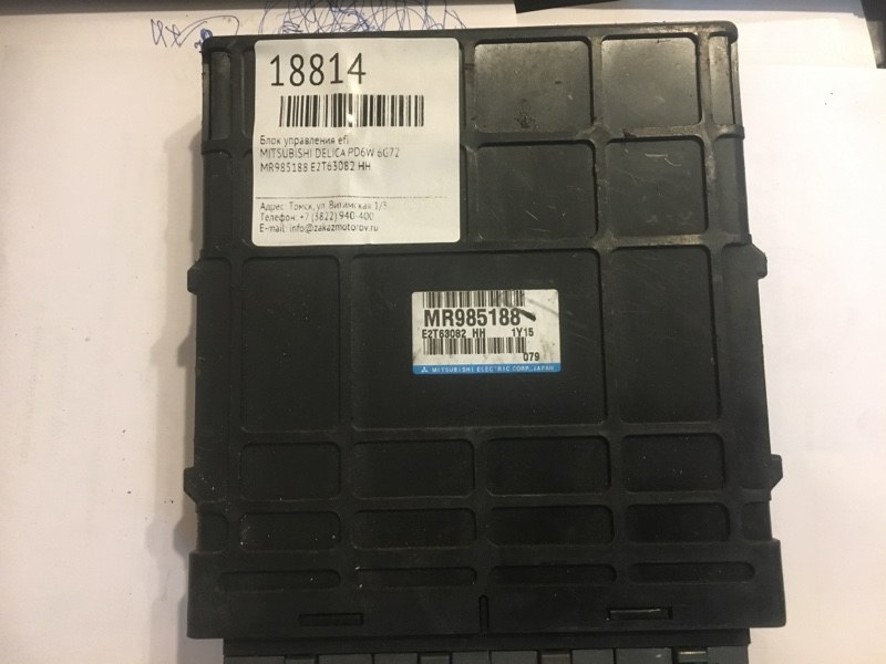 Блок управления efi Mitsubishi Delica PD6W 6G72 (б/у)