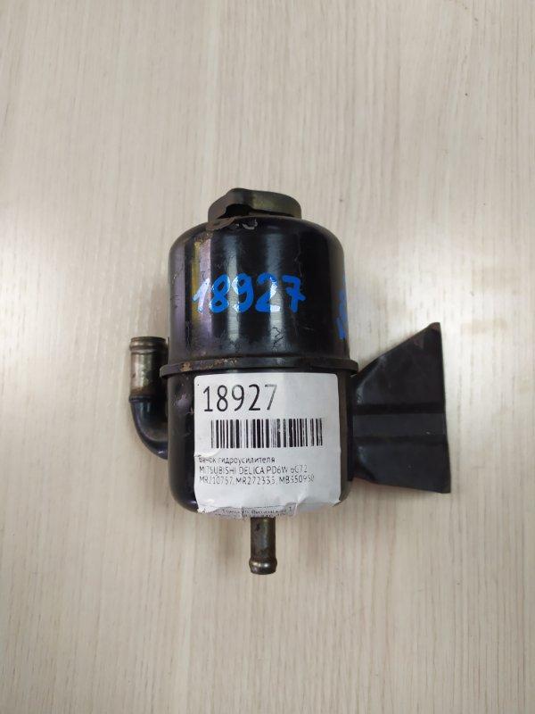 Бачок гидроусилителя Mitsubishi Delica PD6W 6G72 (б/у)