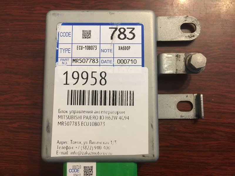 Блок управления акселератором Mitsubishi Pajero Io H62W 4G94 (б/у)