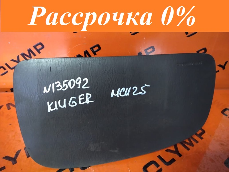 Airbag пассажирский Toyota Kluger MCU25 1MZ-FE 2001 (б/у)
