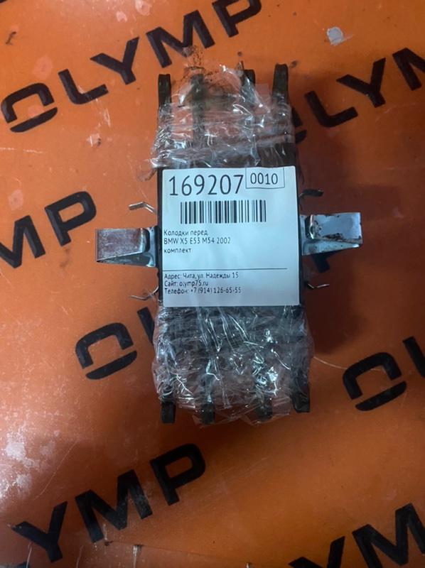 Колодки Bmw X5 E53 M54 2002 передние (б/у)