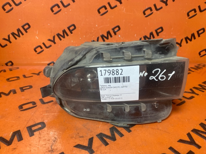 Туманка Lexus Gs450H GWS191 2GR-FSE левая (б/у)