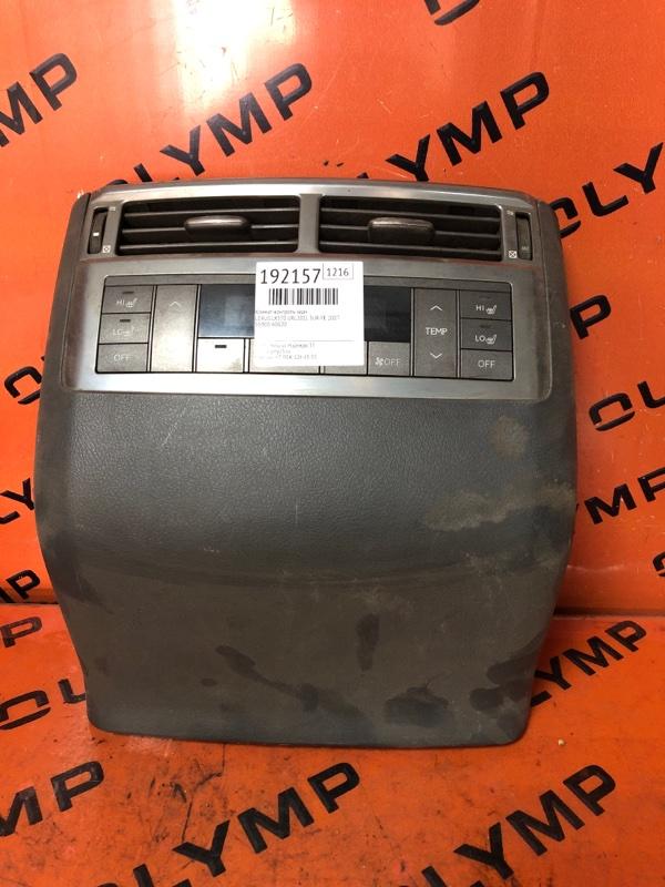 Климат-контроль Lexus Lx570 URL201L 3UR-FE 2007 задний (б/у)