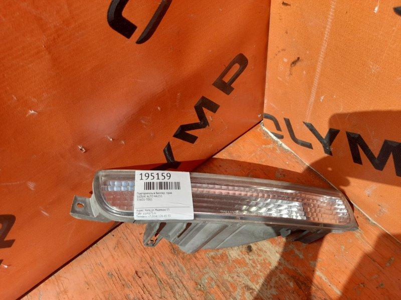 Повторитель в бампер Suzuki Alto HA25S правый (б/у)