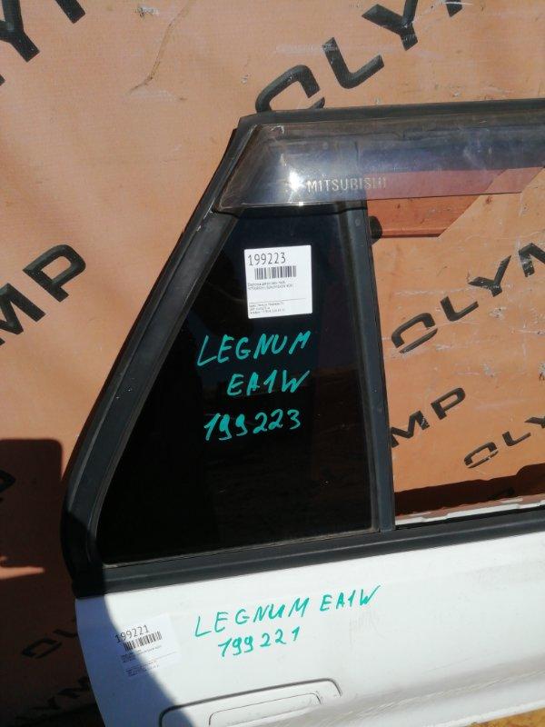 Форточка двери Mitsubishi Legnum EA1W 4G93 задняя правая (б/у)
