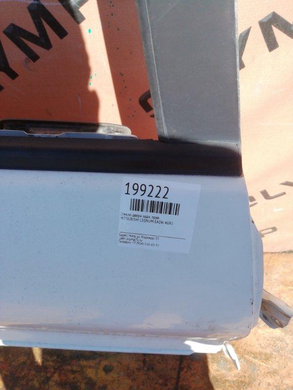 Стекло двери Mitsubishi Legnum EA1W 4G93 заднее правое (б/у)