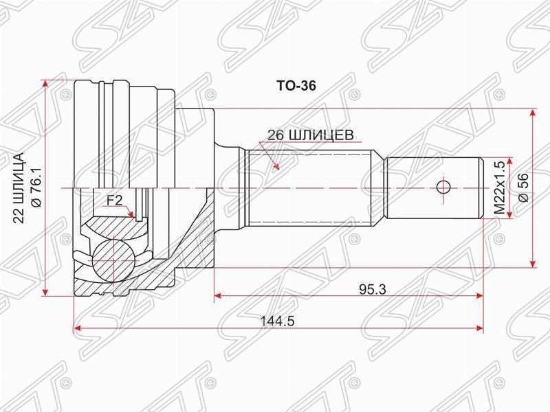 ШРУС TOYOTA Corsa / Tercel / Corolla II #L30 / 41 / 51 4 / 5E / 1N-T 90-99 TO-36 Тайвань