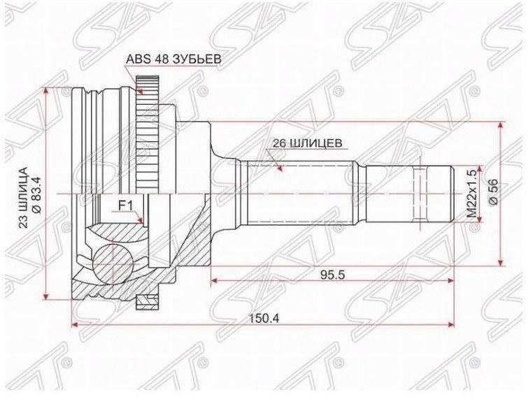 ШРУС TOYOTA Corolla / Sprinter / Corona / Caldina / Carina 4 / 5A / 4 / 5E 88-02 TO-014A Тайвань