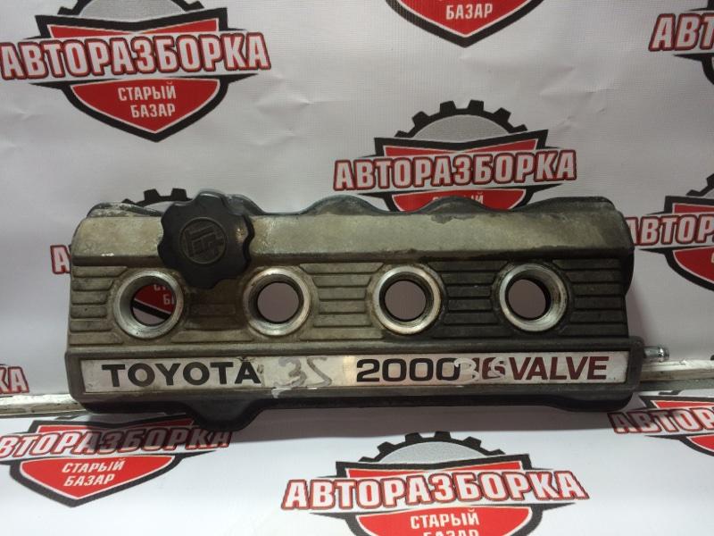 Крышка клапанная Toyota Camry SV32 3SFE (б/у)