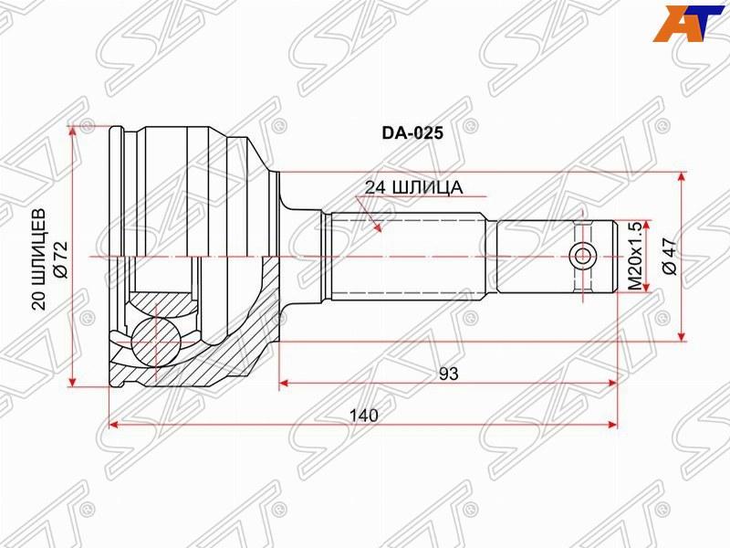 ШРУС Daihatsu YRV K3-VE M201 2WD 00- DA-025 Тайвань