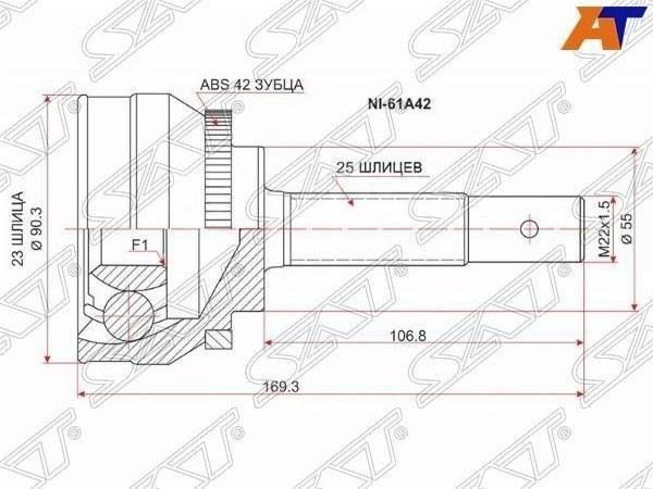 ШРУС NISSAN AD / Sunny / Pulsar / Presea GA13 / 15 / CD17 / 20 90-00 4WD NI-022 Тайвань