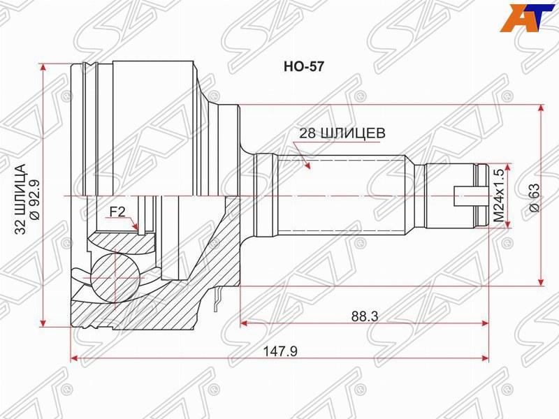 ШРУС HO Accord K20A / K24A / J30A CL / CM 03-, CR-V K20A / K24A RD4 / 5 / 67, 01-06 HO-57 Тайвань