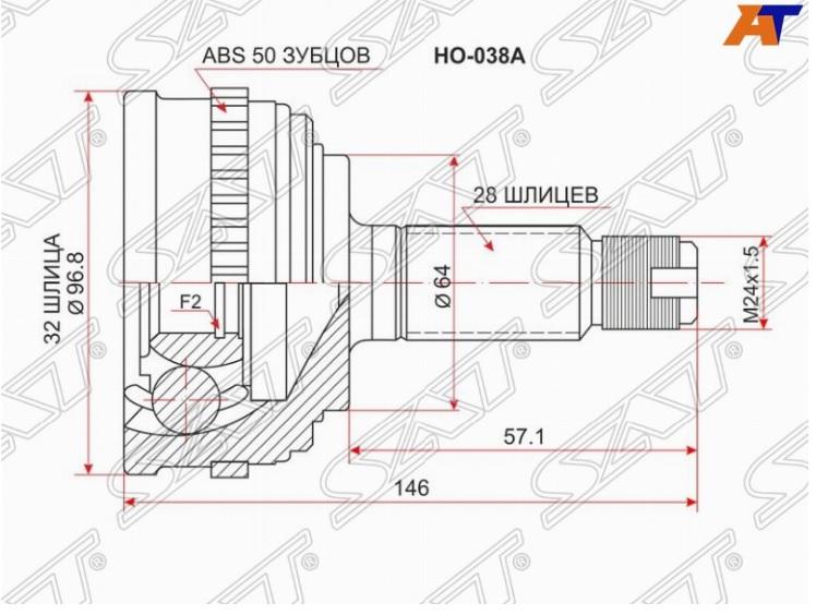 ШРУС HONDA Inspire / Saber UA1 / 2 / Odyssey RA1-9 / Step Wagon RF1 / S-MX F22B / H22A / G2#A / B20B 96-03 HO-038A Тайвань