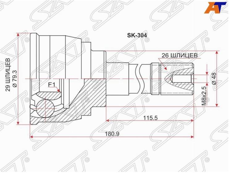 ШРУС SZ Escudo / Grand Vitara G16A / H20A / J20A 95- SK-304 Тайвань