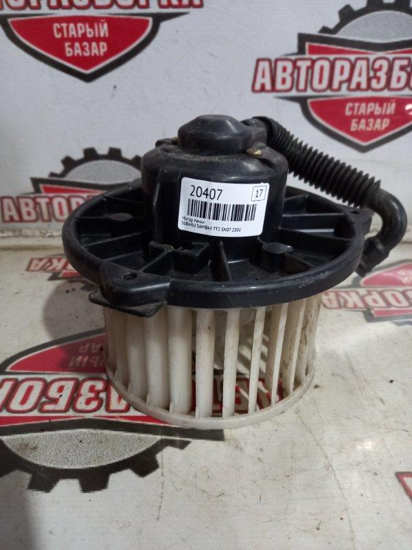 Мотор печки Subaru Sambar ТТ2 EN07 2000 (б/у)