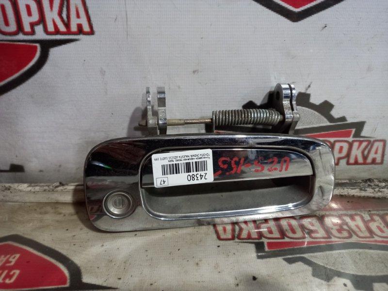 Ручка двери наружная Toyota Crown Majesta UZS155 1UZFE 1995 передняя правая (б/у)