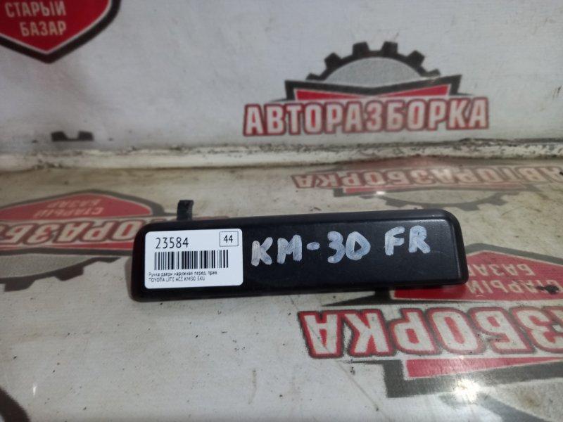 Ручка двери наружная Toyota Lite Ace KM30 5KU передняя правая (б/у)