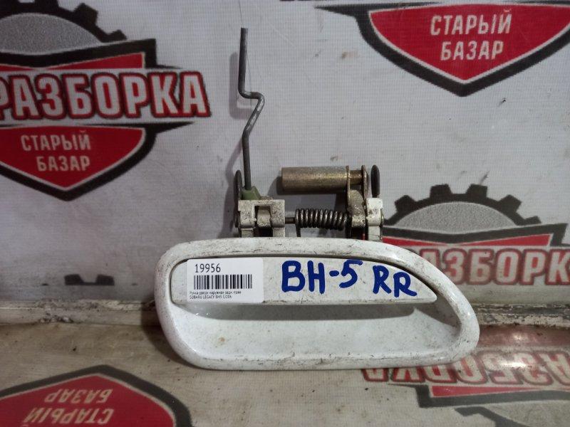 Ручка двери наружная Subaru Legacy BH5 EJ206 задняя правая (б/у)