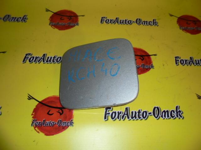 Лючок бензобака Toyota Hiace Regius KCH40G 1KZ-TE (б/у)