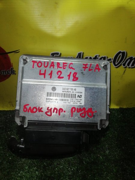 Блок управления раздаточной коробкой Volkswagen Touareg 7LA BMV (б/у)
