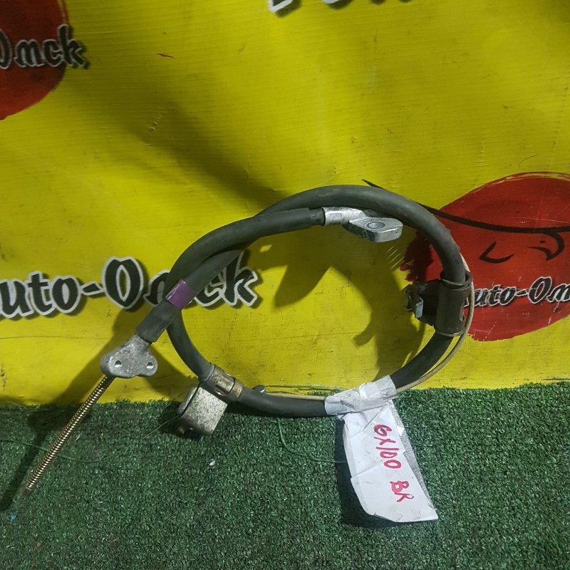 Трос ручника Toyota Mark GX100 задний правый (б/у)