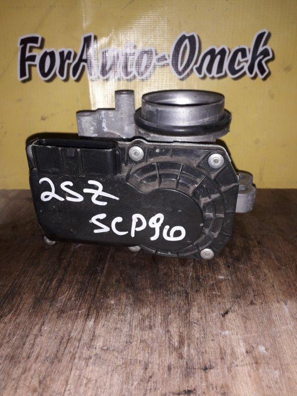 Заслонка дроссельная Toyota Belta SCP10 1SZ-FE (б/у)
