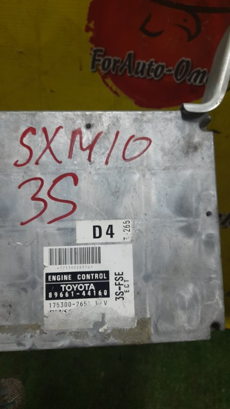 Блок управления efi Toyota Nadia SXN10 (б/у)