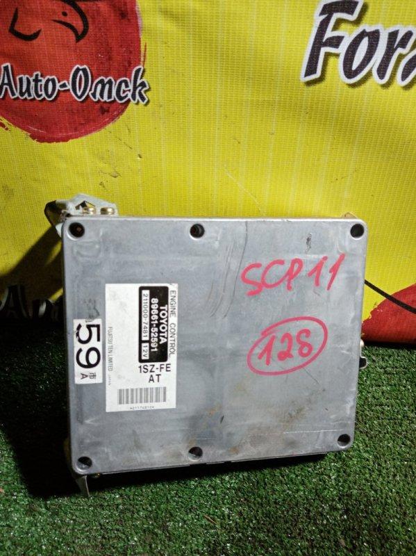 Блок управления efi Toyota Platz SCP11 1SZ-FE 2000 (б/у)