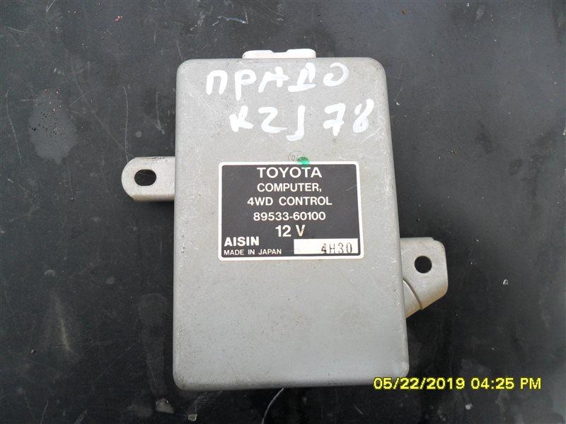 Блок управления 4wd Toyota Land Cruiser Prado KZJ78 1KZ-TE 1994 (б/у)