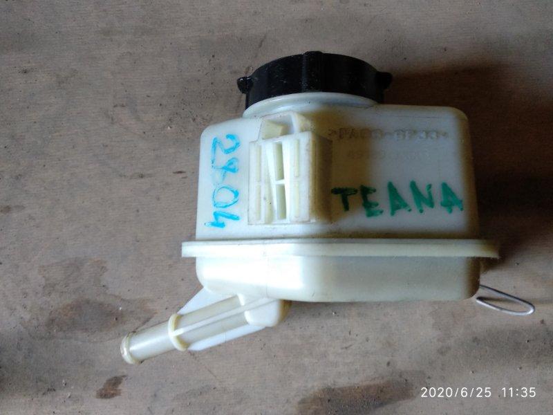 Бачок гидроусилителя Nissan Teana J32 VQ25DE 2006 (б/у)