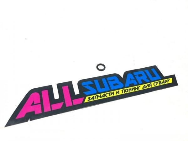Кольцо уплотнительное форсунки Subaru Impreza Wrx Sti GD EJ20 1996 верхнее