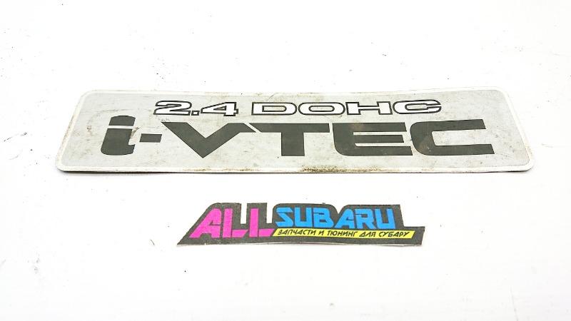 Эмблема, шильдик Honda Accord 8 CU2 К24А 2008 (б/у)