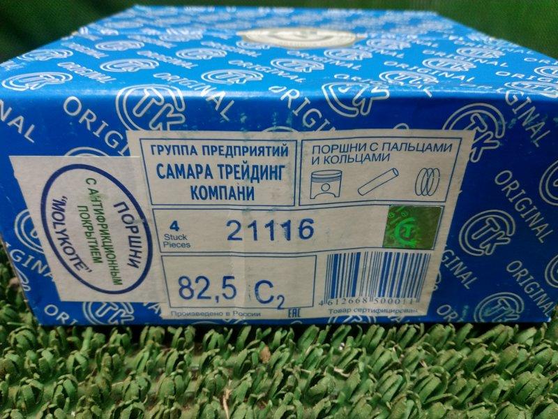 Поршневая группа ваз 82,5 21116 стк Ваз