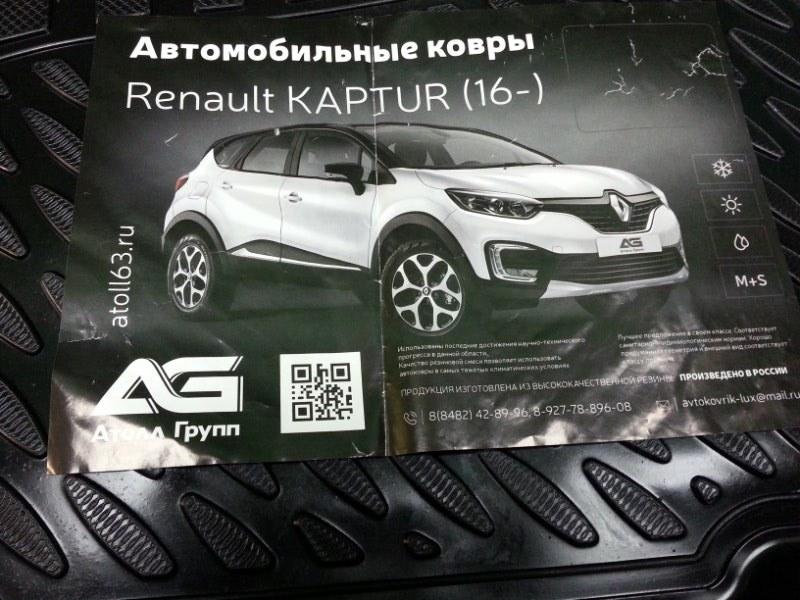 Коврики комплект Renault Kaptur