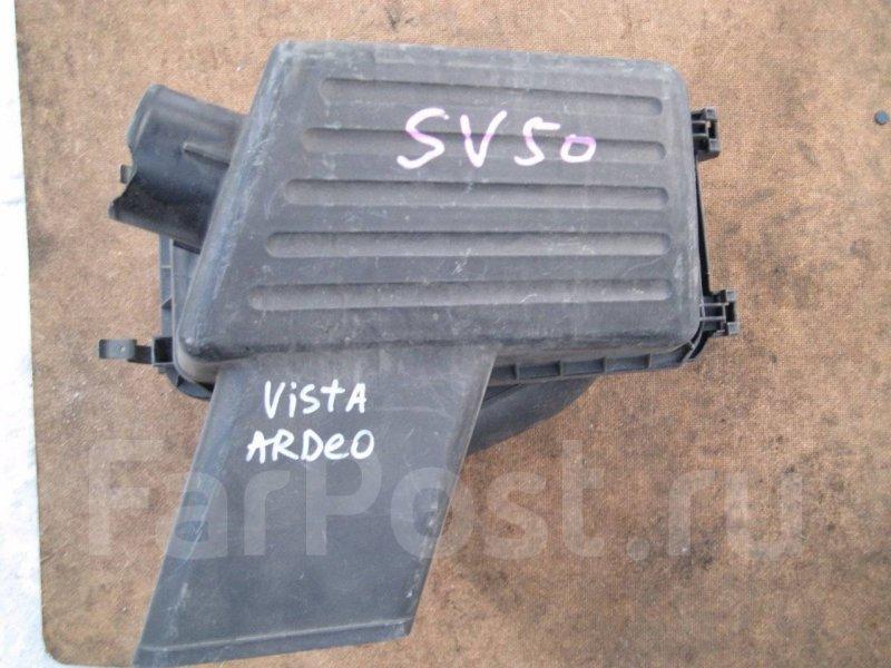 Корпус воздушного фильтра Toyota Vista Ardeo AZV50 1AZFSE