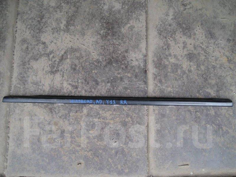 Молдинг стекла Nissan Ad VENY11 QG13DE задний правый