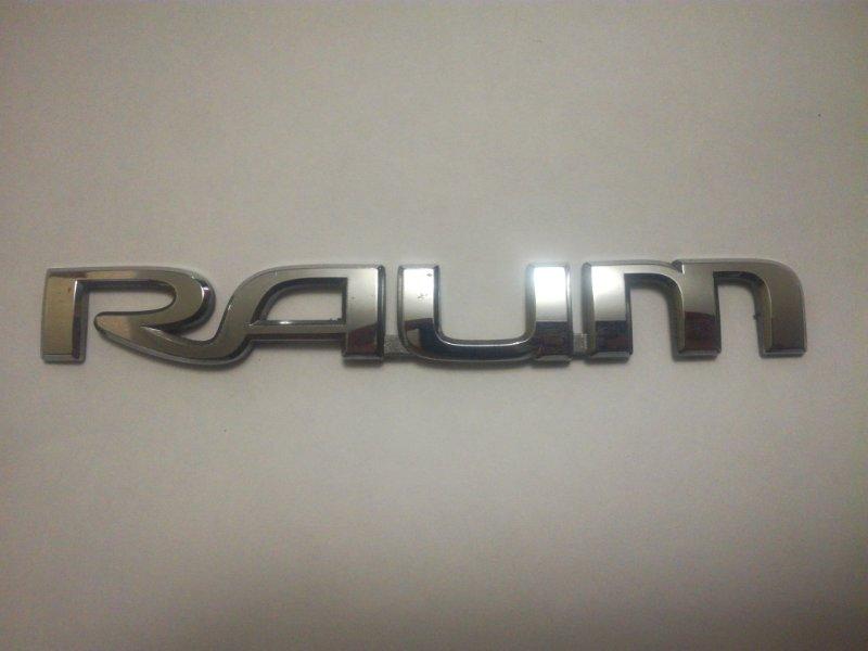 Эмблема Toyota Raum EXZ10 1NZFE