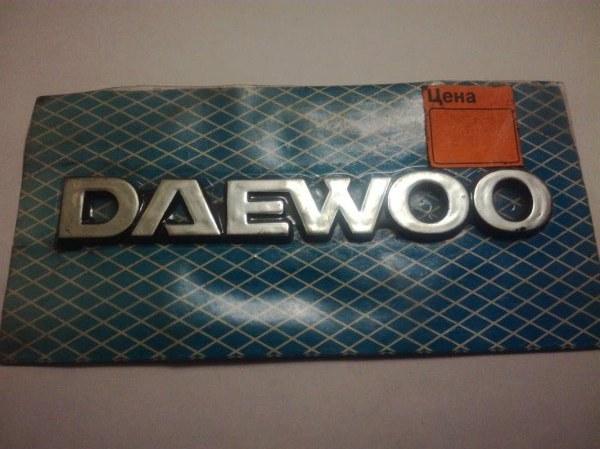 Эмблема Daewoo задняя