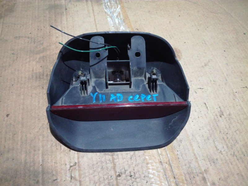 Стоп сигнал Nissan Wingroad VGY11 QG15DE задний