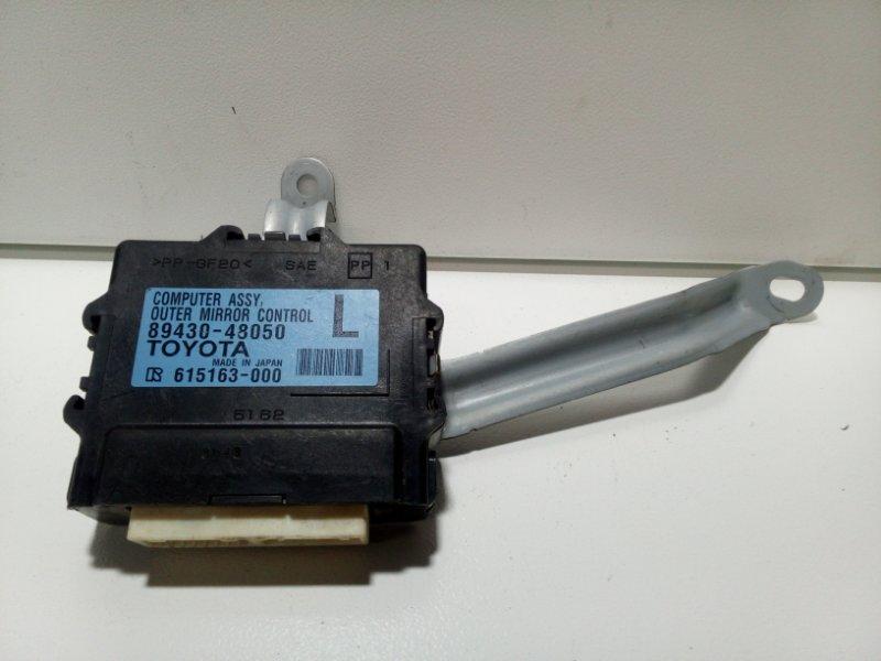 Блок управления зеркалом Lexus Rx AL10 2009 левый 8943048050 (б/у)