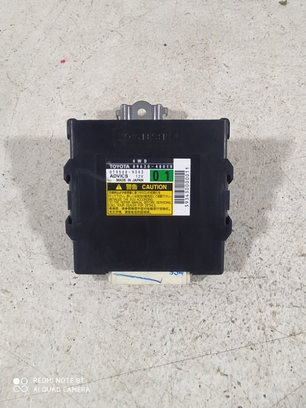 Блок электронный Lexus Rx AL10 2009 (б/у)