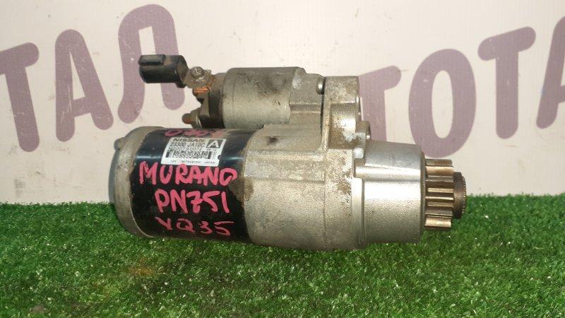 Стартер Nissan Murano PNZ51 VQ35 (б/у)